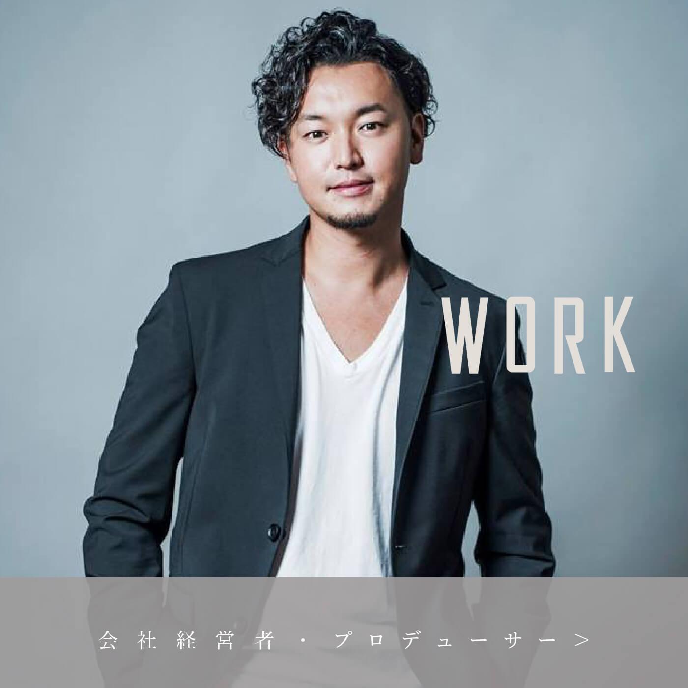 会社経営者・プロデューサー>