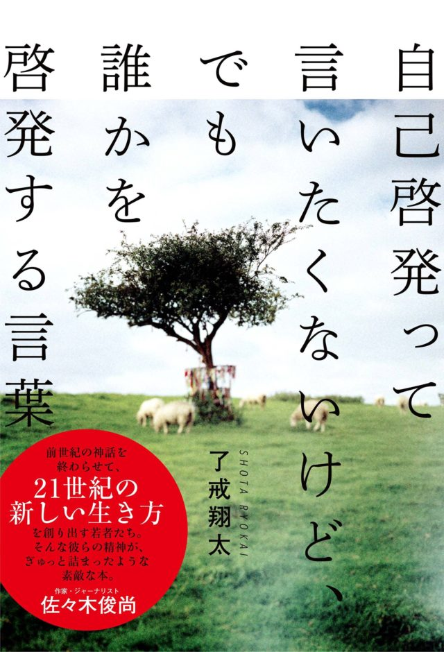 大盛堂書店「出版記念トークショー&サイン会」