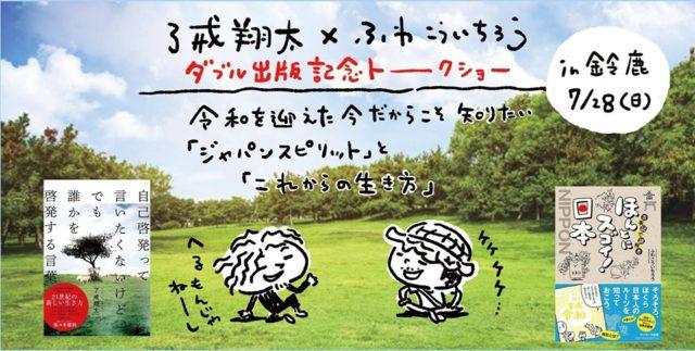 【了戒翔太×ふわこういちろう】ダブル出版記念トークショー@鈴鹿