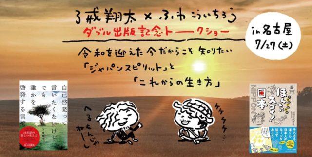 【了戒翔太×ふわこういちろう】ダブル出版記念トークショー@名古屋