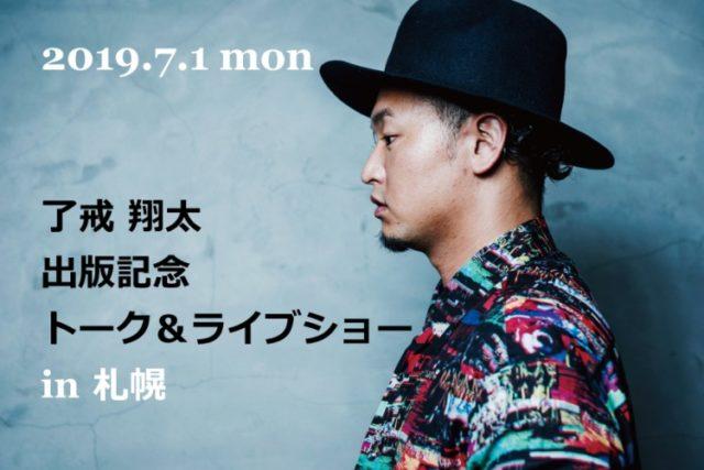 出版記念イベント@札幌